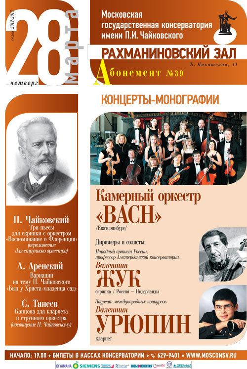 Б А Х из Екатеринбурга в Московской консерватории