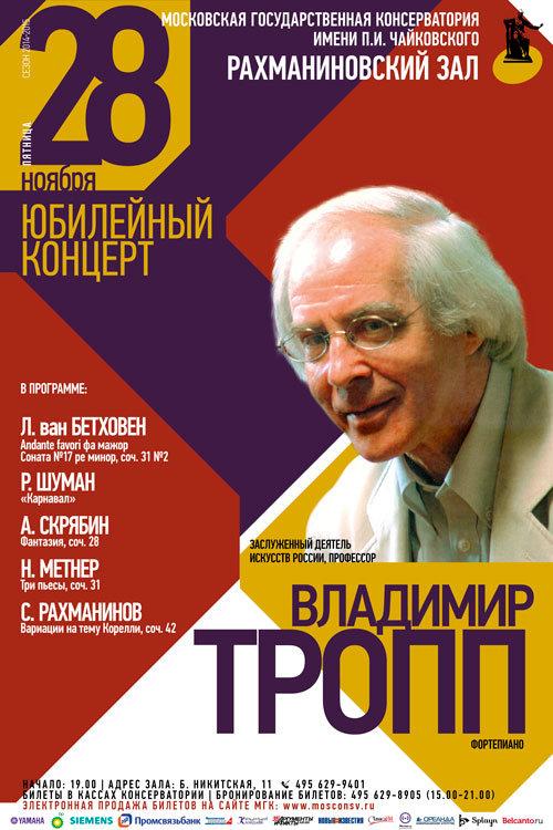 Рахманинов Сергей Васильевич  Википедия