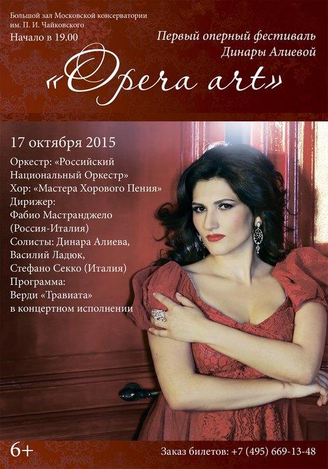 Динара Алиева Opera Art Травиата 17 октября 2015