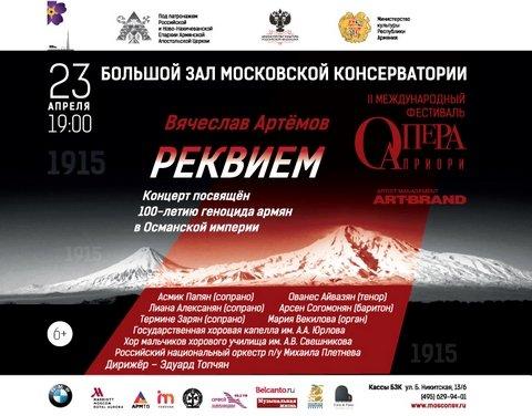 Реквием Артемов 100-летие геноцида армян