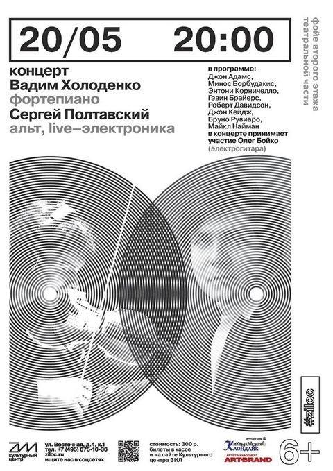 Сергей Полтавский, Вадим Холоденко ЗИЛ 20 мая 2015