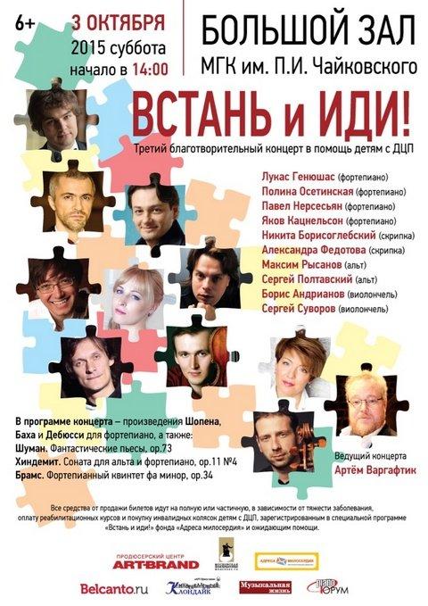 """концерт-акция """"Встань и иди!"""" 3 октября 2015"""