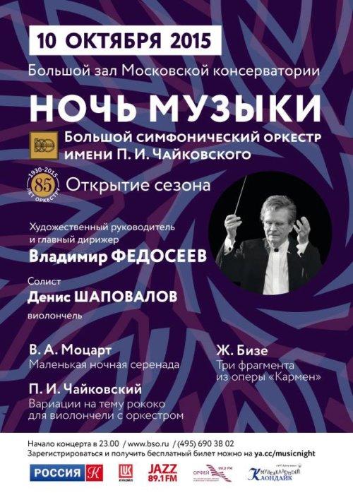 БСО Ночь музыки в Большом зале консерватории