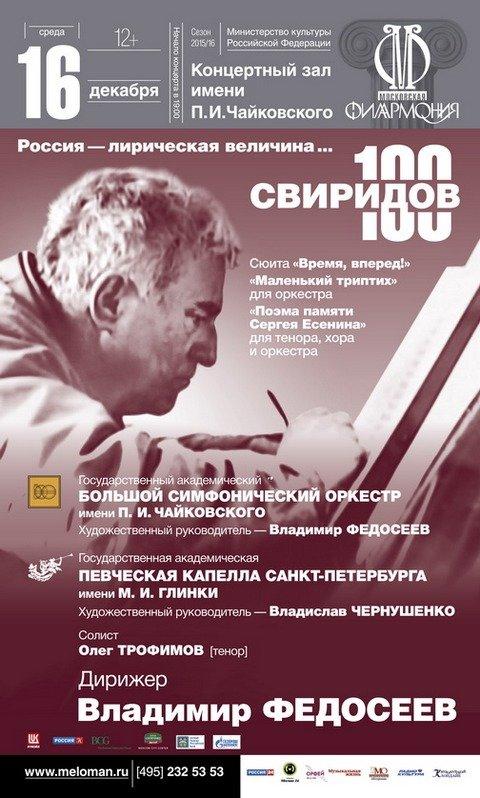 К 100-летию Свиридова концерт БСО