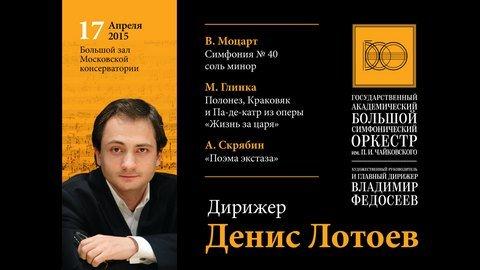 БСО им.Чайковского выступит 17 апреля в Большом зале МГК