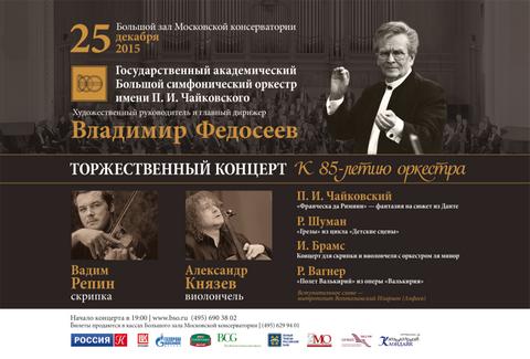БСО им.Чайковского, Вадим Репин, Александр Князев