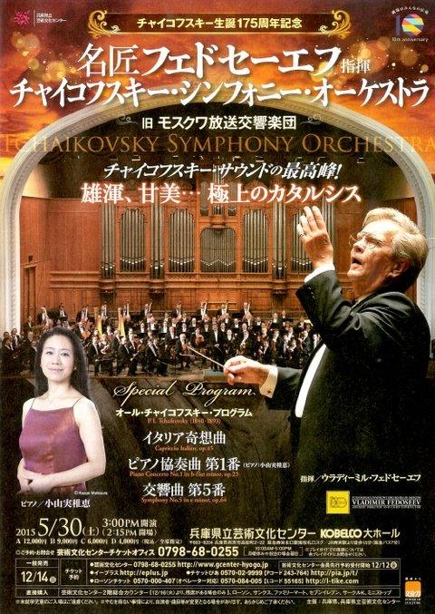 БСО им.Чайковского гастроли в Японию