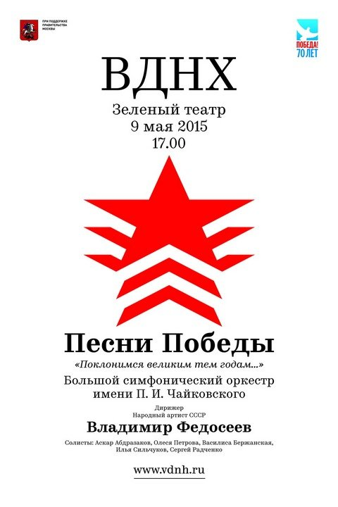БСО им.Чайковского Зеленый театр ВДНХ