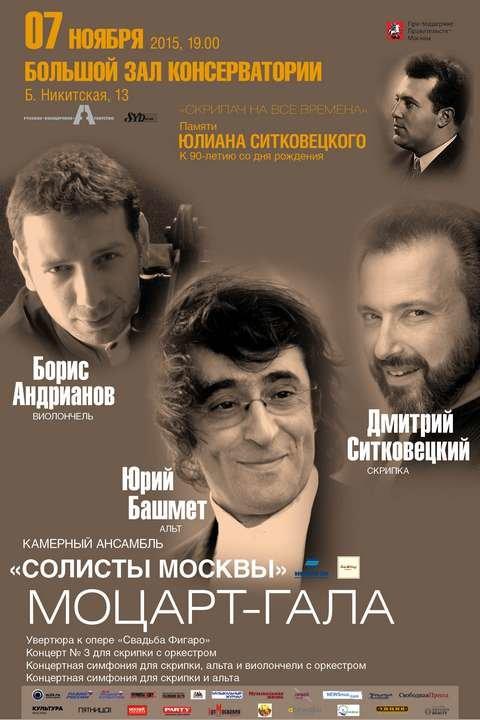 7 ноября Моцарт Гала Башмет Ситковецкий Андрианов