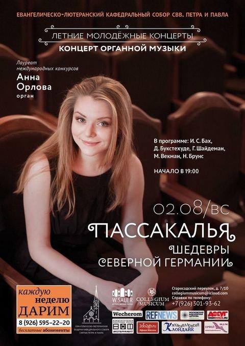Анна Орлова в Соборе св.Петра и Павла 1 августа