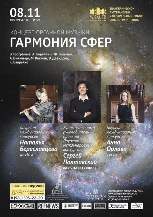 Гармония сфер, Сергей Полтавский