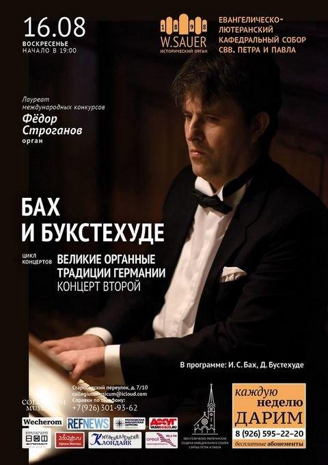 Федор Строганов 16 августа 2015