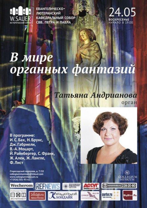 В мире органных фантазий с Татьяной Андриановой