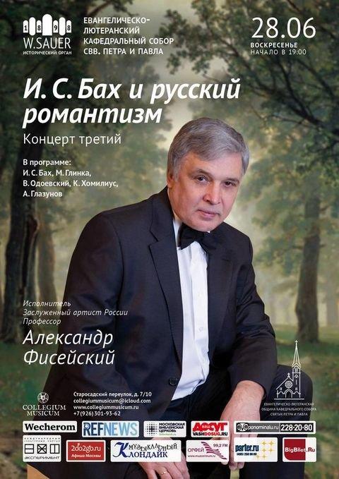 Александр Фисейский