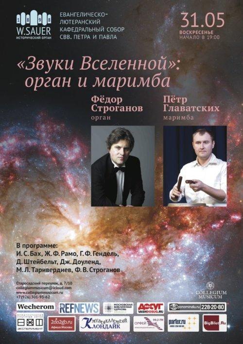 Звуки Вселенной Федор Строганов и Петр Главатских