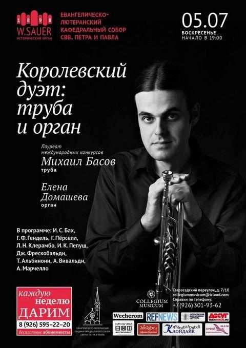 Михаил Басов 5 июля Дуэт трубы и органа