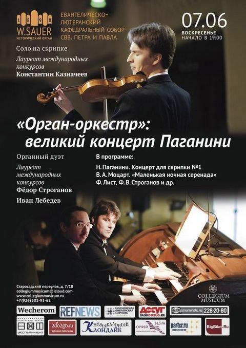 Орган-оркестр Федор Строганов Иван Лебедев