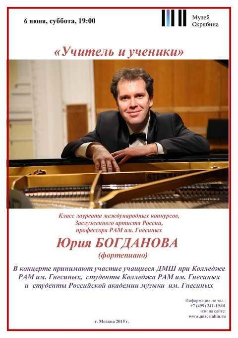 Юрий Богданов в Доме Скрябина 6 июня 2015