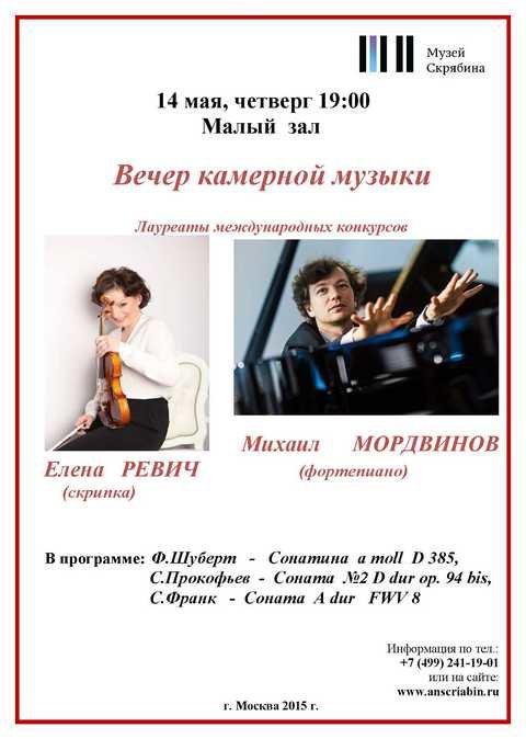14 мая Елена Ревич и Михаил Мордвинов