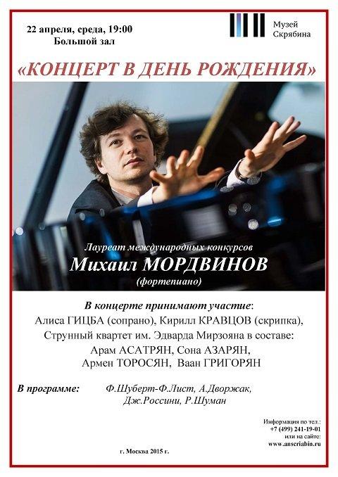 Михаил Мордвинов Концерт в день рождения