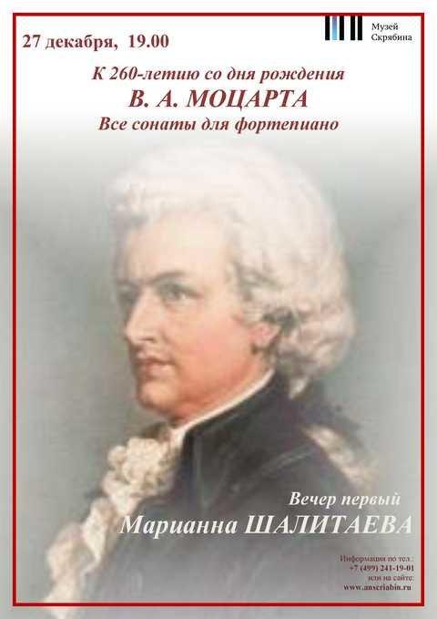 Марианна Шалитаева Все сонаты Моцарта Музей Скрябина 27 декабря