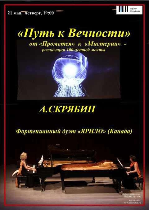 Концерт фортепианного дуэта «Ярило» (Канада) «Путь к вечности» в «Доме Скрябина»