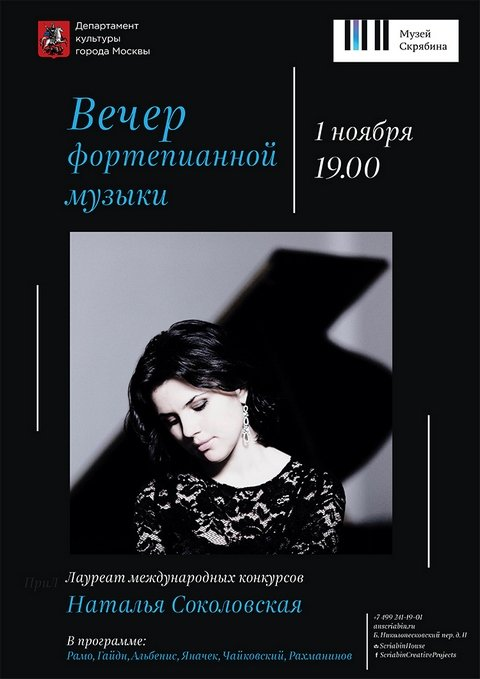 Наталья Соколовская Музей Скрябина 1 ноября 2015