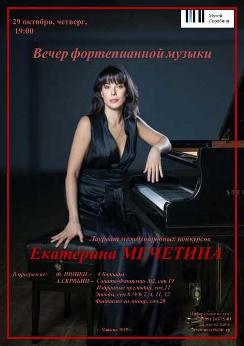 Екатерина Мечетина в Музее Скрябина 29 октября 2015