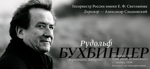 Рудольф Бухбиндер