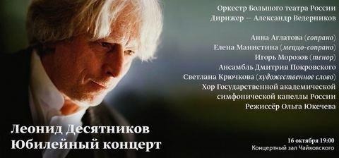 Леонид Десятников. Юбилейный концерт в КЗЧ