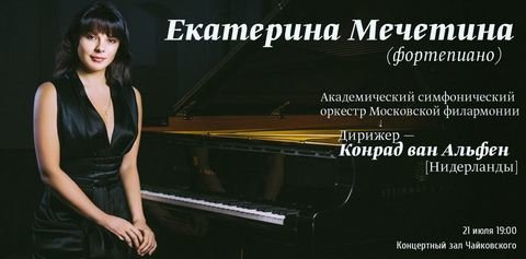 Екатерина Мечетина 21 июля 2015