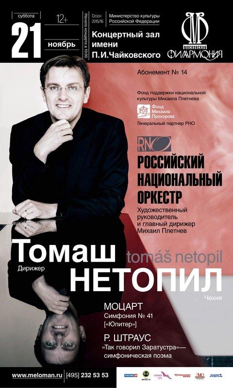 РНО, Томаш Нетопил 21 ноября 2015