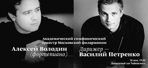 Алексей  Володин Василий Петренко