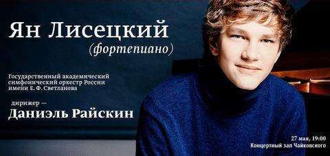 Ян Лисецкий в Московской филармонии