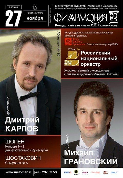 РНО, Михаил Грановский