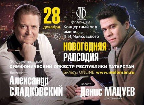 Александр Сладковский, Денис Мацуев