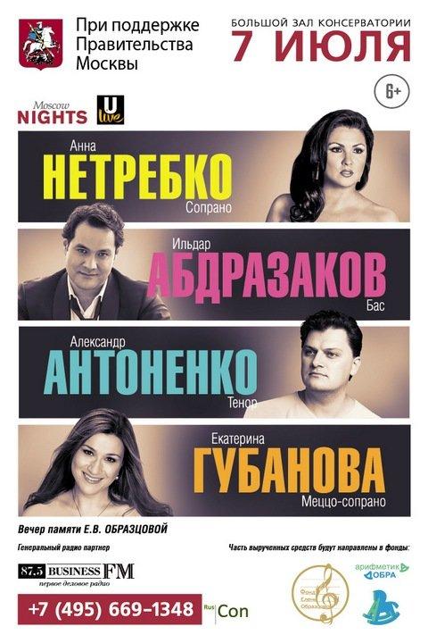 Анна Нетребко Ильдар Абдразаков 7 июля Большой зал консерватории