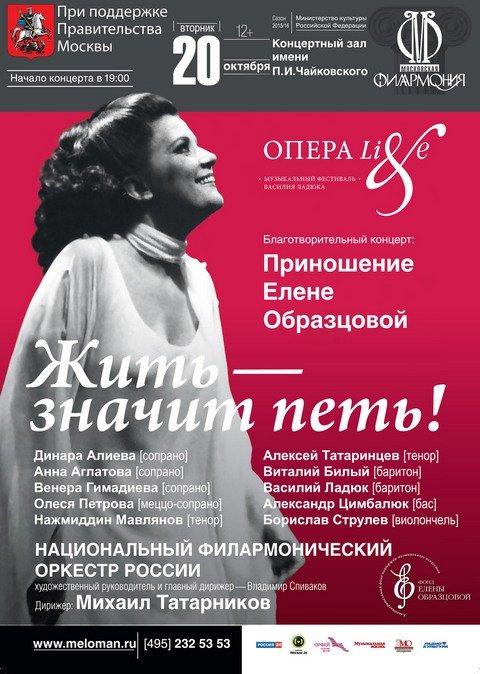 Приношение Елене Образцовой: Жить - значит петь!