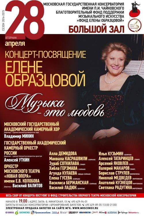 Памяти Елены Образцовой концерт 28 апреля 2015 Большой зал МГК