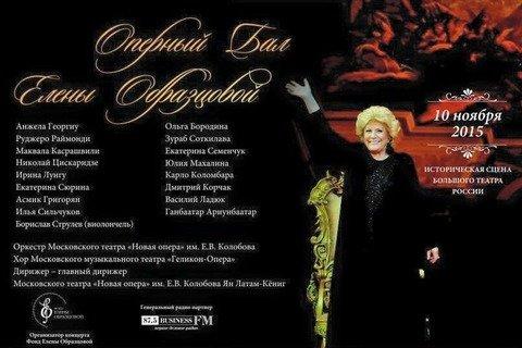 Оперный бал Елены Образцовой 10 ноября 2015