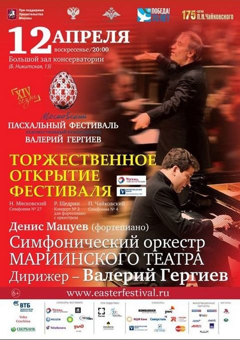 Открытие Пасхального фестиваля Валерия Гергиева 12 апреля 2015