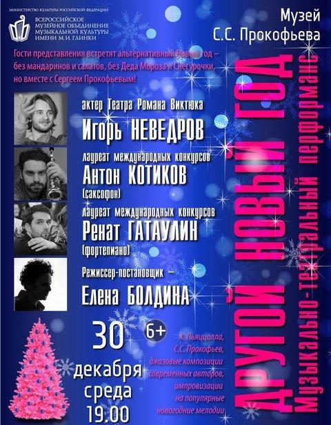 Другой Новый год в Музее С.С.Прокофьева