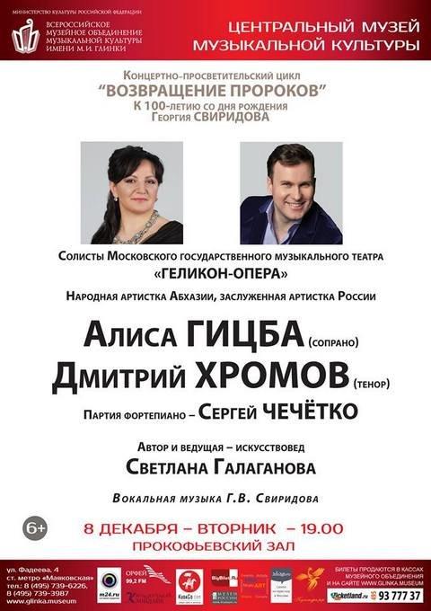 «Вокальная музыка Георгия Свиридова» Алиса Гицба, Дмитрий Хромов