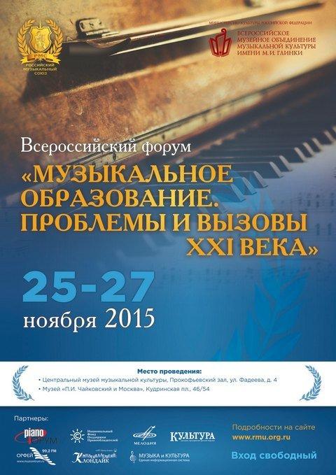 Всероссийский форум «Музыкальное образование. Проблемы и вызовы XXI века»