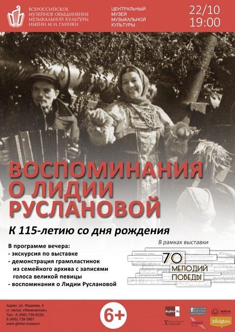 Лидия Русланова в музее им.Глинки