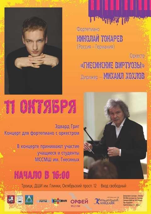 Николай Токарев, Гнесинские виртуозы