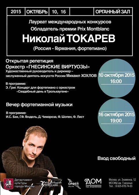 Николай Токарев 16 октября
