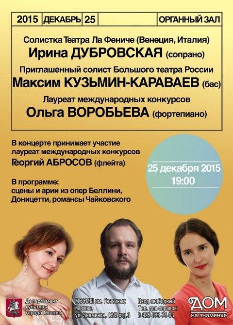Вечер вокальной музыки в Гнесинке с Ириной Дубровской и Максимом Кузьминым-Караваевым