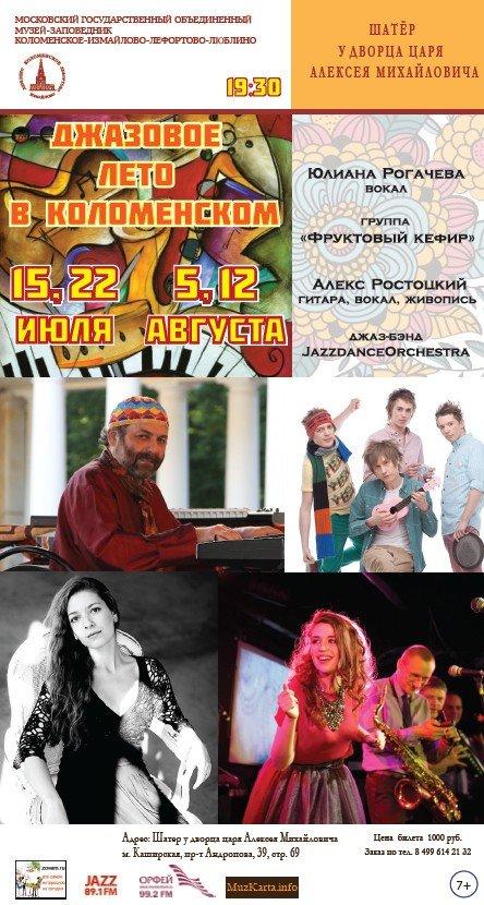Джазовое лето в Коломенском