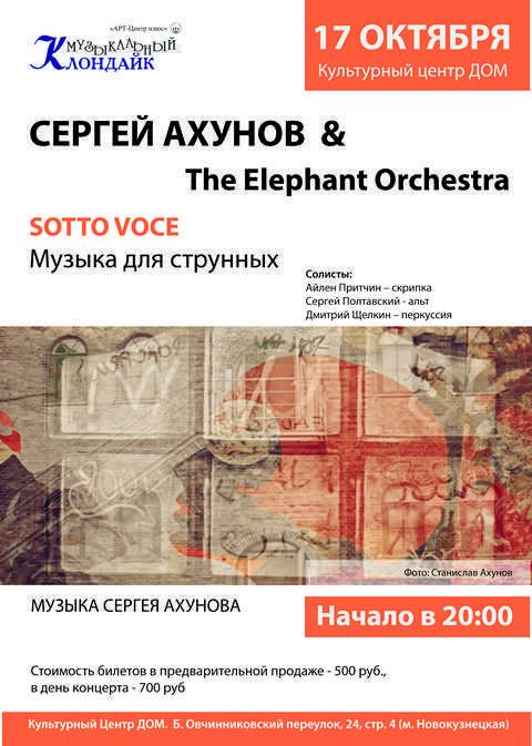 17 октября Сергей Ахунов Музыка для струнный КЦ ДОМ